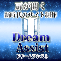 SEOに強いサイト制作「Dream Assist」