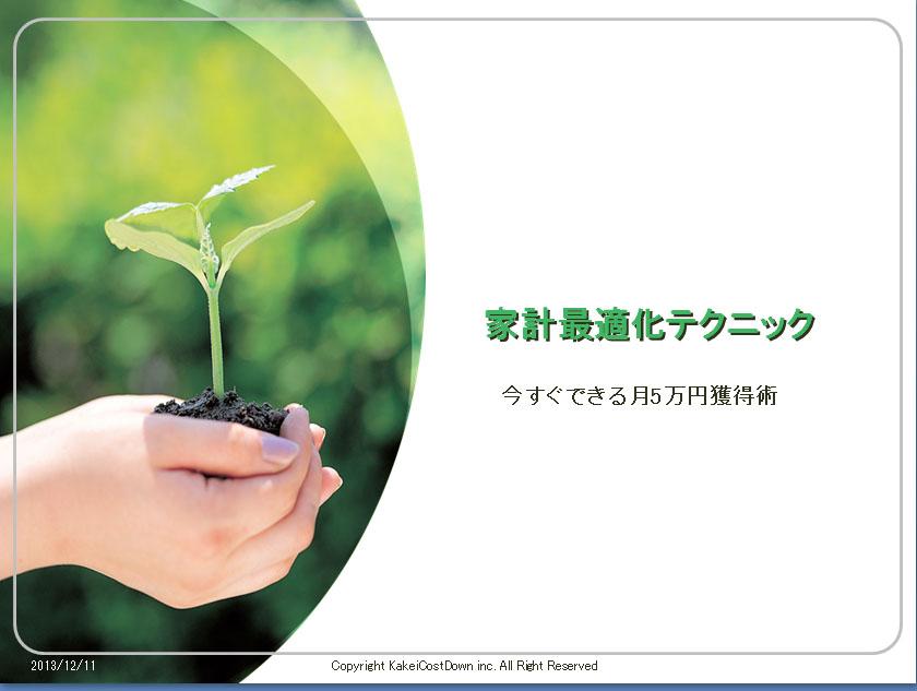 最大月5万円を稼ぐ家計コストダウンテクニック