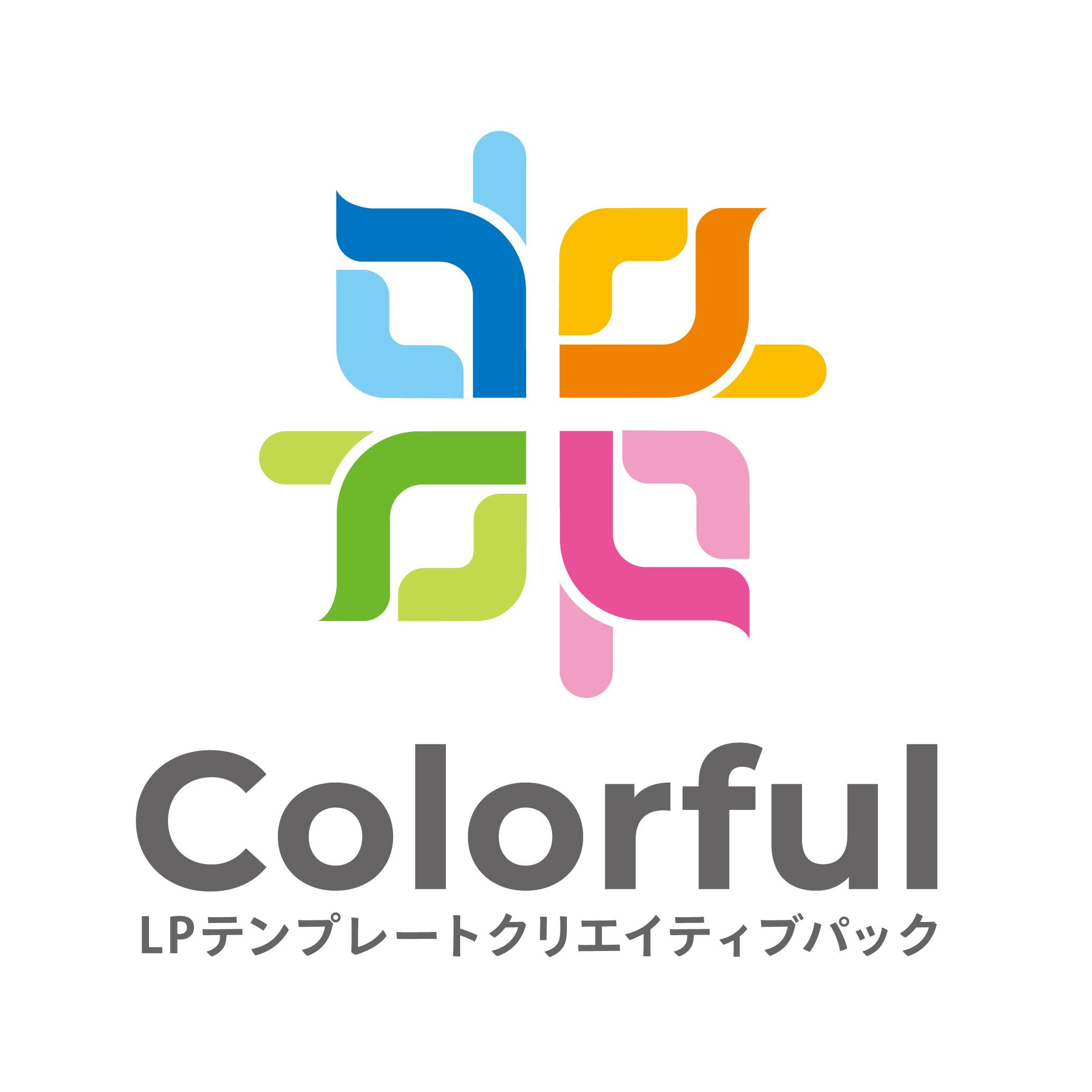 LPテンプレートクリエイティブパック「Colorful(カラフル)」の画像