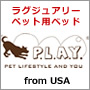 ラグジュアリーベッド P.L.A.Y(プレイ) ラウンジベッド XL カラハリ ブラウン