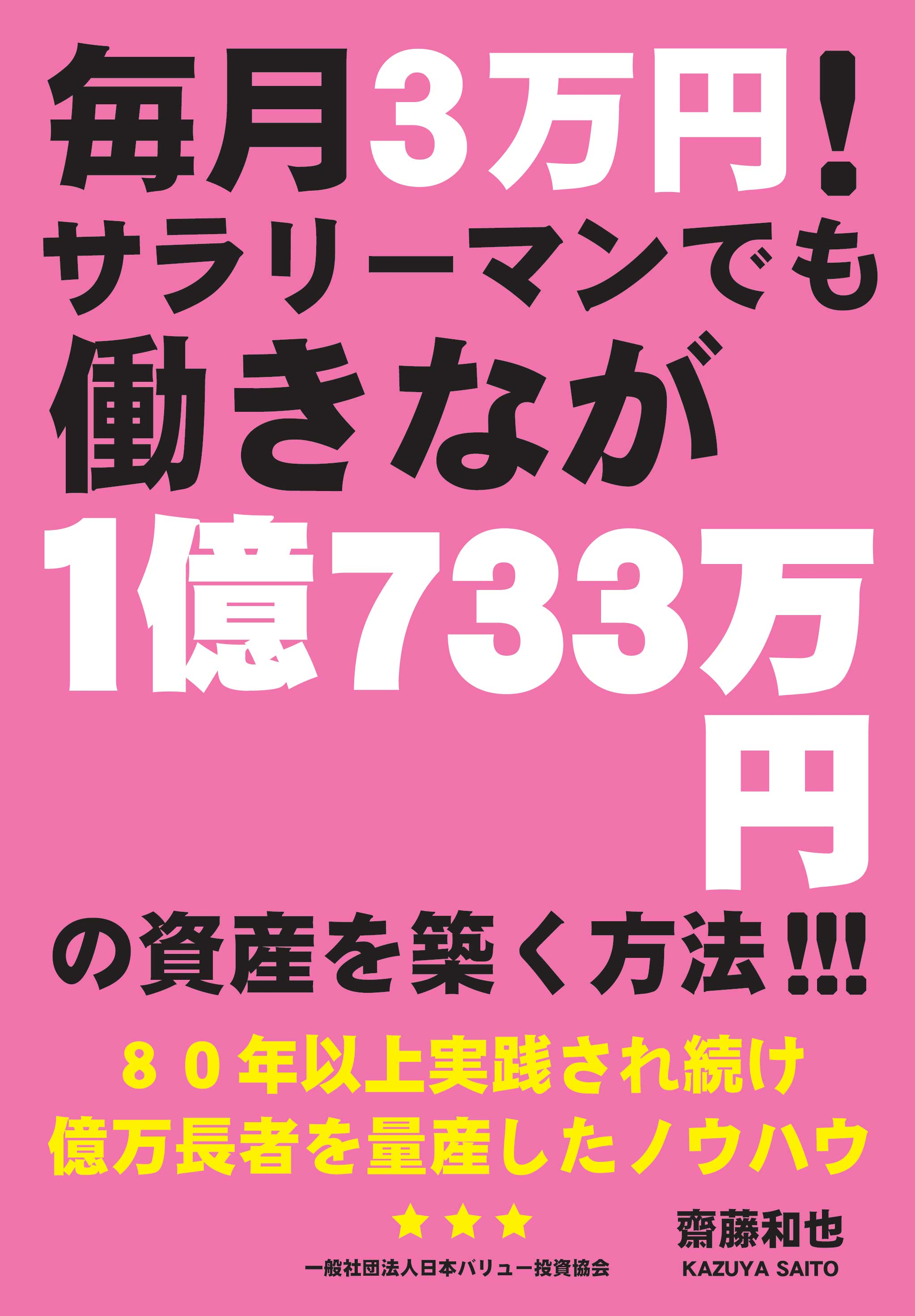毎月3万円!サラリーマンでも働きながら1億733万円の資産を築く方法!!!