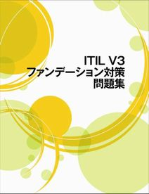 ITILファンデーション試験問題集
