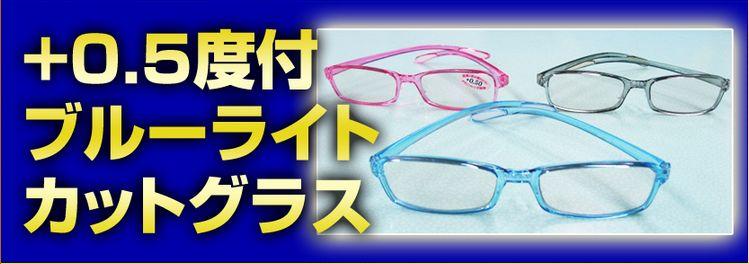 +0.5度付 ブルーライトカット眼鏡