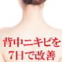 背中のニキビを7日間で改善する方法