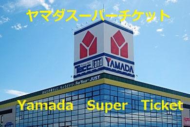 ヤマダスーパーチケット