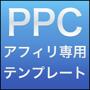 PPCアフィリエイト最速テンプレート「ペラプレートPro」 | 専用WordPressテーマで作業を効率化