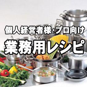 【おいしいご飯】業務用レシピ