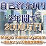 Magic Mallet system〜自己資金0円でもたった2年間で2000万円稼ぐ!サラリーマン必見の不動産投資戦術