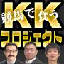 KKプロジェクトセミナーin大阪〜競馬生活者になるための3つの方法〜