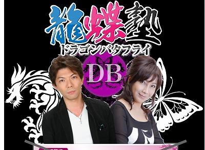 龍蝶塾〜ドラゴンバタフライ〜