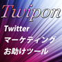 Twitterアカウント管理ツール「Twipon」
