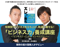 市川清太郎出版記念セミナー『ビジネス力養成講座』(音声コース)