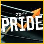 PRIDE(プライド)
