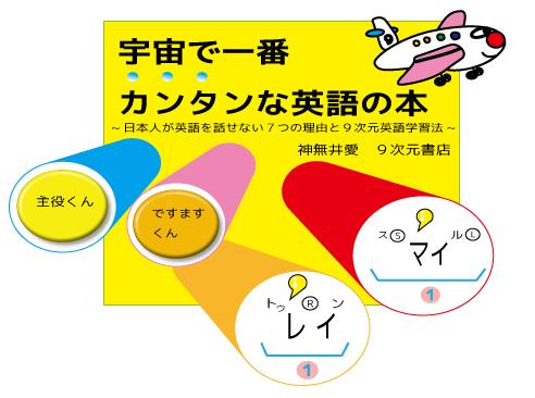 宇宙で一番カンタンな英語の本〜日本人が英語を話せない7つの理由と9次元英語学習法〜