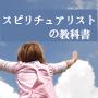 【スピリチュアリストの教科書】