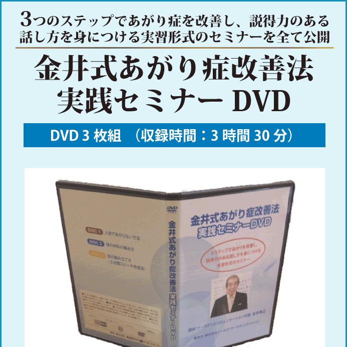 ・金井式あがり症改善法実践セミナーDVD(3枚組)の画像