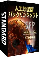 人工知能型スタンダード SFP