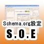 【通常版】Schema.org設定エディタ :S.O.E