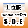 【上位版】Schema.org設定エディタ :S.O.E