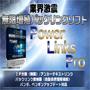 プロフェッショナルPower Links Pro 業界激震!無限増殖バックリンクソフト ⇒ バックリンク無限増殖、IP分散無限 アンカーテキストリンク、パンダ・ペンギンアップデート対応