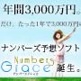 【ナンバーズグレイス】 ナンバーズで年間3000万円当選の予想ソフト