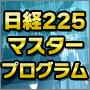 【Mr.Hilton】日経225マスタープログラムのレビュー
