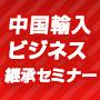 【4/5(土)大阪会場】中国輸入「100万円までの軌跡」継承セミナー