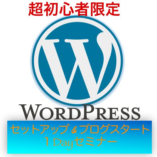 12月14日(日)WordPressセットアップ&ブログスタート 1dayセミナー