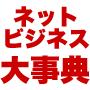 ネットビジネス動画大事典