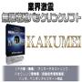 業界に革命をもたらした被リンクソフト「KAKUMEI」 プロフェッショナル