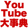YouTube動画大事典