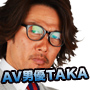 AV男優TAKAのセックス交渉術の画像