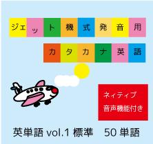 英単語vol.1【標準】ジェット機式発音用カタカナ英語™