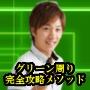infotop〜グリーン周り完全攻略メソッド〜