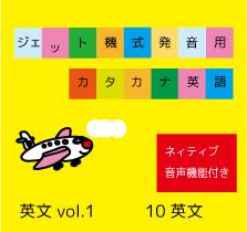 英文vol.1【標準】ジェット機式発音用カタカナ英語™