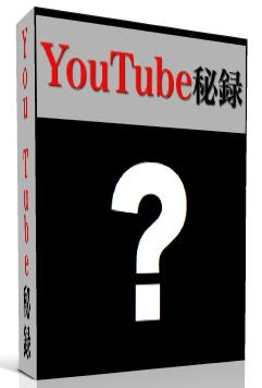 【全額返金保証】YouTube 秘録 YouTube売上直結型・極秘コンテンツ×50個+豪華特典(アフィリ成約の真髄、LINEアフィリ・シークレット、など) ※最大24回の分割払いできます!!!!