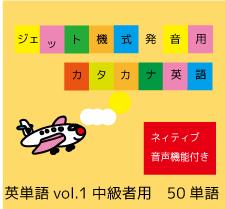 英単語vol.1【中級者用】ジェット機式発音用カタカナ英語™