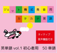 英単語vol.1【初心者用】ジェット機式発音用カタカナ英語™