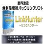 自動的に自然なリンクを獲得できる「LinkHunter」プロフェッショナル