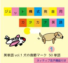英単語vol.1【犬の音節マーク】ジェット機式発音用カタカナ英語™
