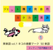 英単語vol.1【ネコの音節マーク】ジェット機式発音用カタカナ英語 ™vol.1 ネコの音節マーク