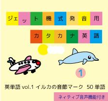 英単語vol.1【イルカの音節マーク】ジェット機式発音用カタカナ英語™