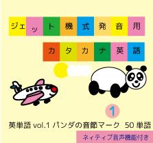 英単語vol.1【パンダの音節マーク】ジェット機式発音用カタカナ英語™