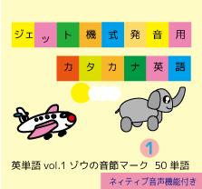 英単語vol.1【ゾウの音節マーク】ジェット機式発音用カタカナ英語™
