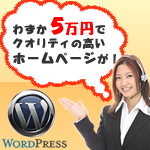 Wordpressホームページ制作・5万円プラン
