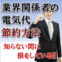 住宅の電気代裏節約術 北海道版