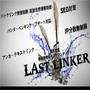 SEO対策最後の砦「Last Linker」 レギュラーエディション