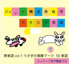 英単語vol.1【うさぎの音節マーク】ジェット機式発音用カタカナ英語 ™