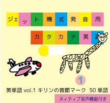 英単語vol.1【キリンの音節マーク】ジェット機式発音用カタカナ英語 ™