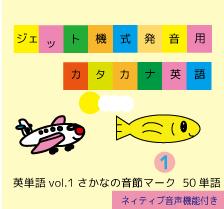 英単語vol.1【さかなの音節マーク】ジェット機式発音用カタカナ英語 ™